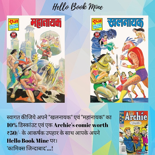 Khalnayak - Mahanayak - Raj Comics - Hello Book Mine
