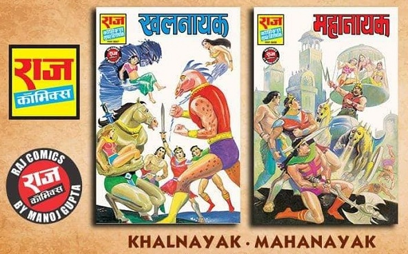 Khalnayak-Mahanayak-Raj-Comics
