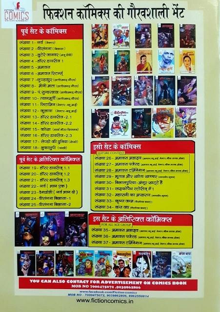 Khota Khacchar - Bhootal - Fiction Comics - List