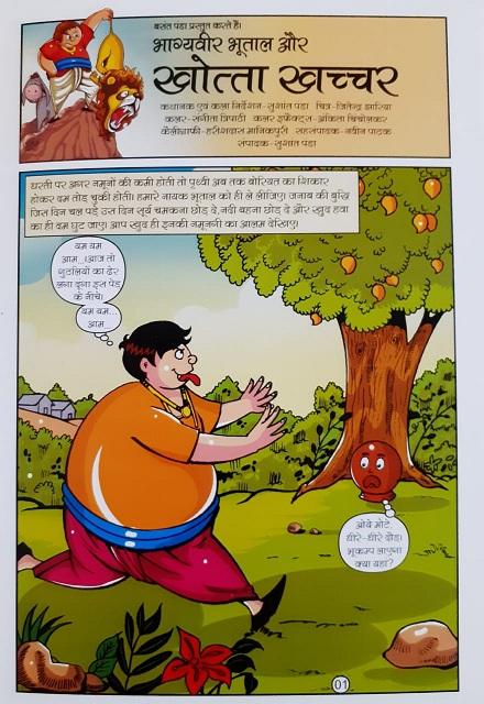 Khota Khacchar - Bhootal - Fiction Comics - Page