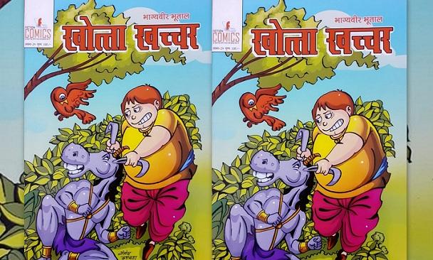Khota Khacchar - Bhootal - Fiction Comics Review