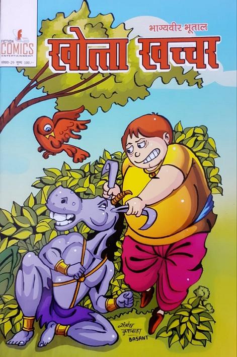 Khota Khacchar - Bhootal - Fiction Comics