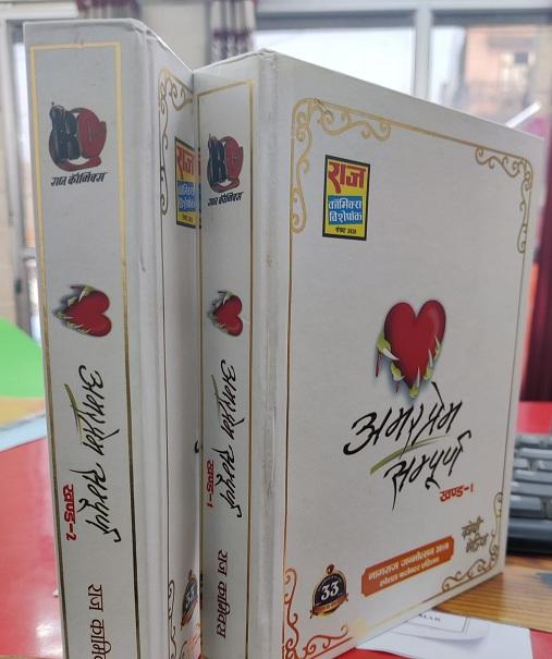 Kobi Aur Bhediya - Amar Prem Collectors Edition