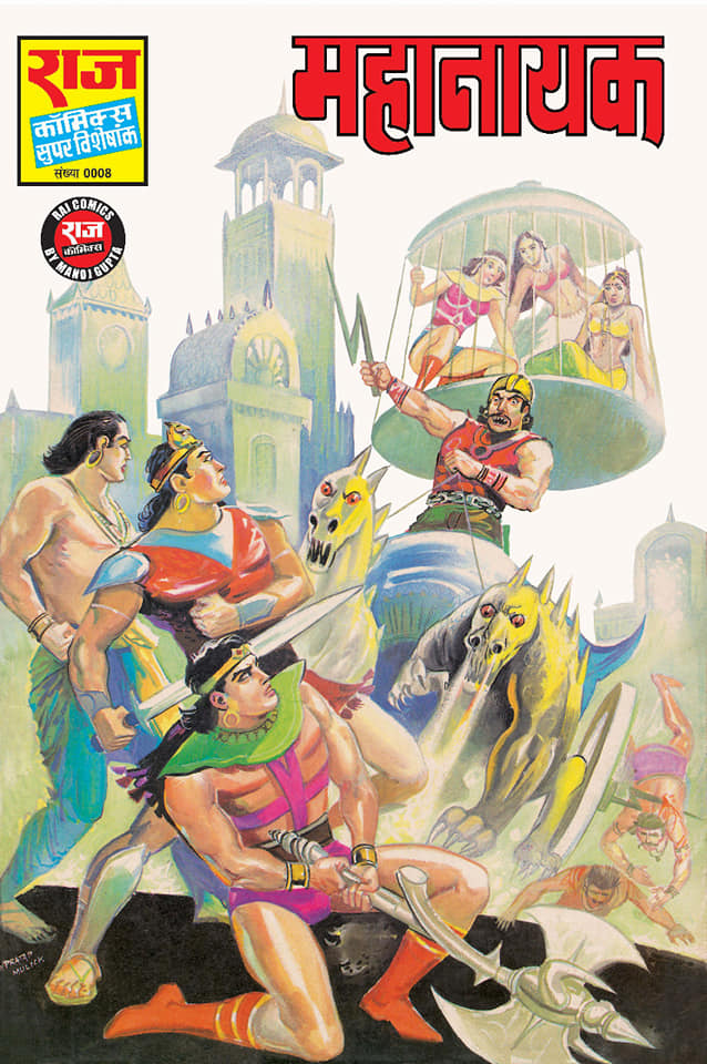 Mahanayak - Bhokal - Gojo - Ashwaraj - Raj Comics By Manoj Gupta