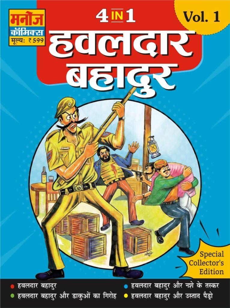 Manoj Comics - Hawaldar Bahadur 4 In 1 - Collectors Edition - Hello Book Mine