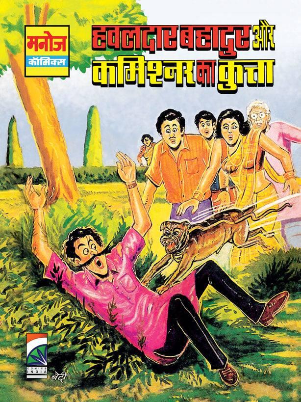 Manoj-Comics-Hawaldar-Bahadur-Aur-Commissioner-Ka-Kutta