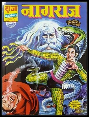 Nagraj - Fisrt Issue - Raj Comics Cover