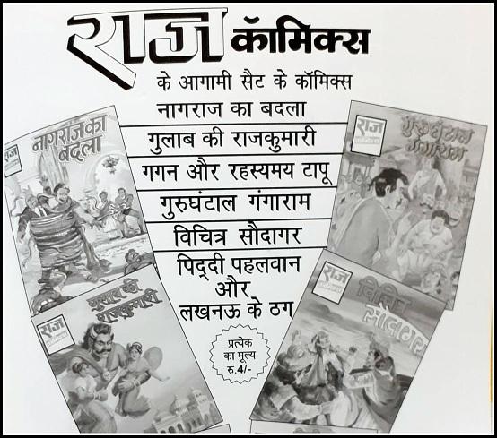Nagraj Ki Kabra - Raj Comics By Sanjay Gupta - Ad Page
