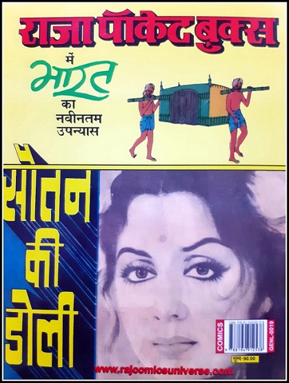 Nagraj Ki Kabra - Raj Comics By Sanjay Gupta