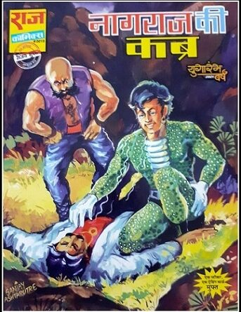 Nagraj Ki Kabra - Raj Comics -Second Issue Of Nagraj