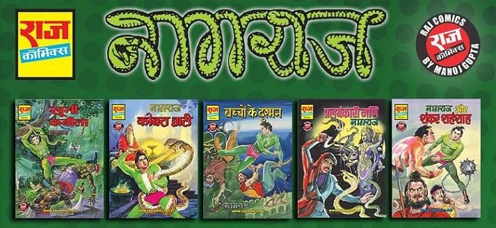 Nagraj Yatra Vritant 2 - Raj Comics