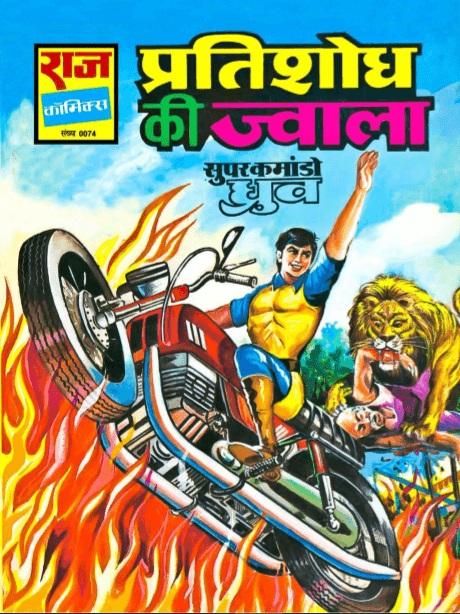 Pratisodh Ki Jwala - Super Commando Dhruva