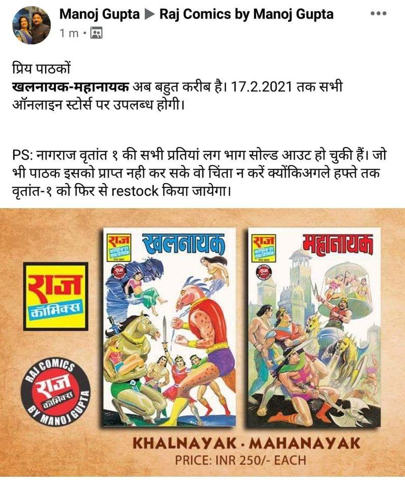 Khalnayak - Mahanayak - Raj Comics By Manoj Gupta