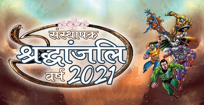Sansthapak-Shradhanjali-Varsh-2021-Raj-Comics