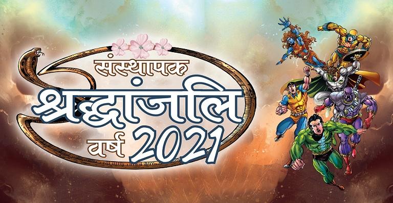 Sansthapak Shraddhanjali Varsh - 2021 - Raj Comics