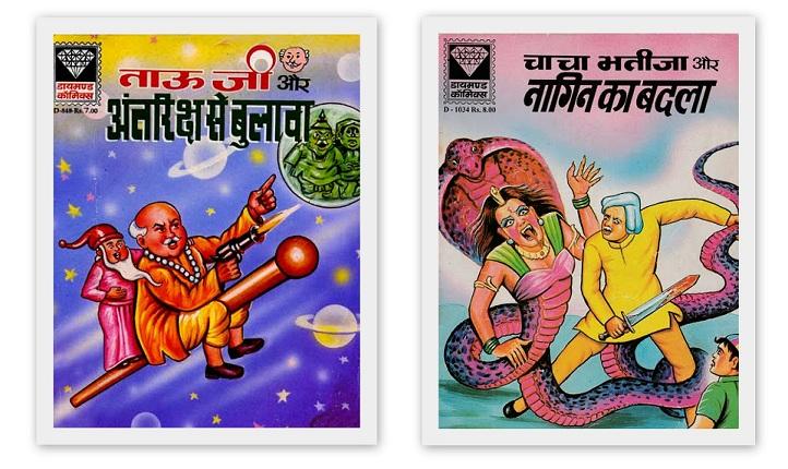 Tauji - Chacha Bhatija - Diamond Comics