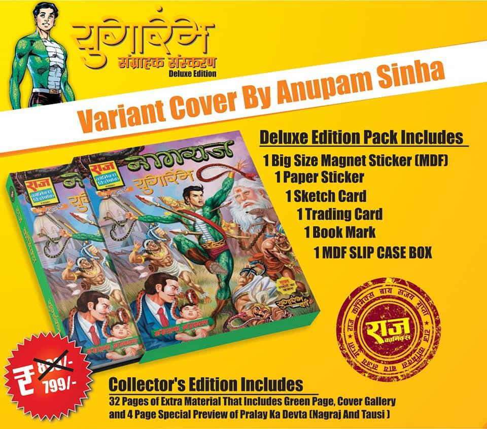 Yugarambh Deluxe Edition Pack - Anupam Sinha