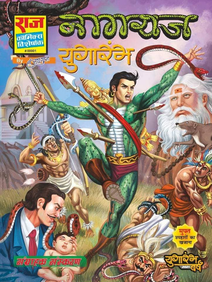 Yugarambh Series Collectors Edition - Anupam Sinha