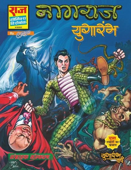 Yugarambh Series Collectors Edition - Lalit Kumar Sharma