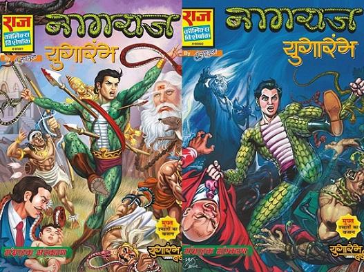 Yugarambh Series Collectors Edition - Nagraj - Raj Comics