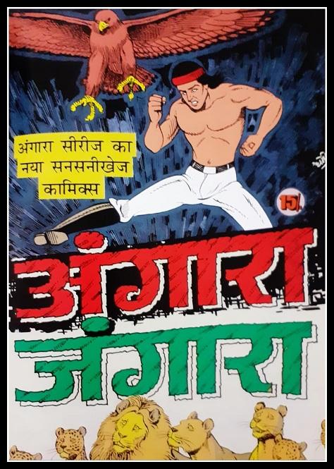 Angara Jangara - Comics India - Tulsi Comics