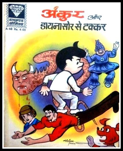 Ankur Aur Dinosaur Se Takkar - Diamond Comics