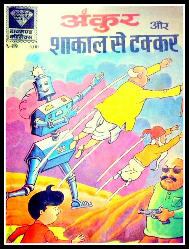 Ankur Aur Shakaal Se Takkar - Diamond Comics - Ankur
