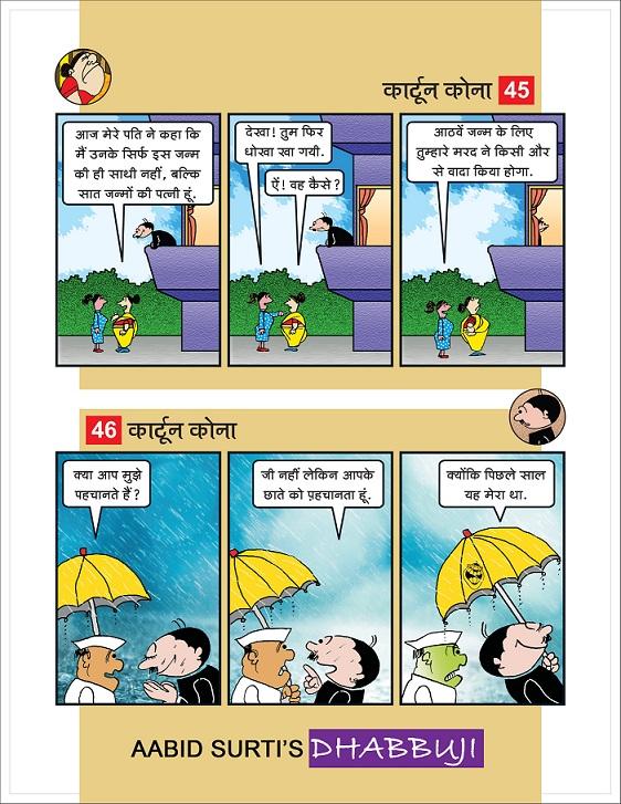 Dhabbuji - Cartoon Kona - Abid Surati