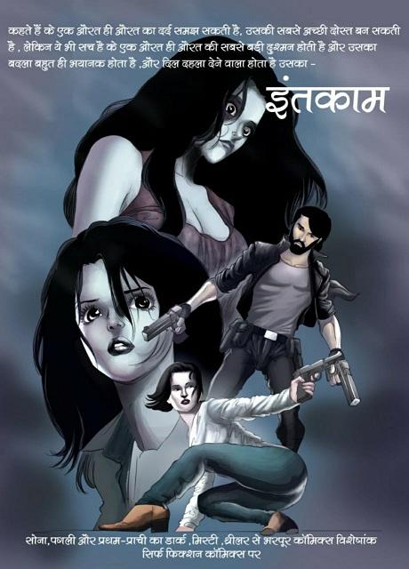 Fiction Comics - Inteqam