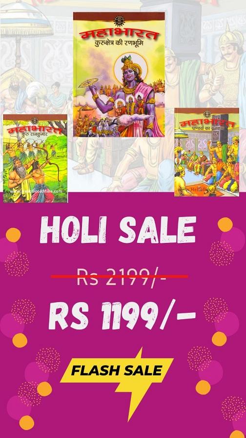 Flash Sale - ACK Mahabharat