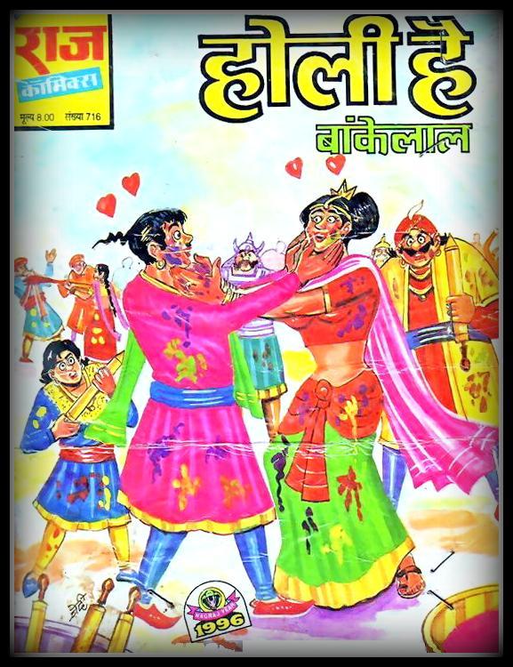 Holi Hai - Bankelal - Raj Comics
