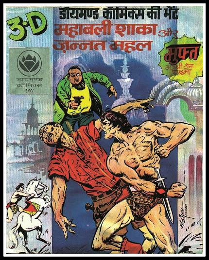 Mahabali Shaka Aur Zannat Mahal - 3D Comics - Diamond Comics