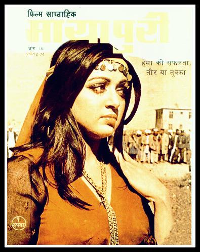 Mayapuri - Hema Malini