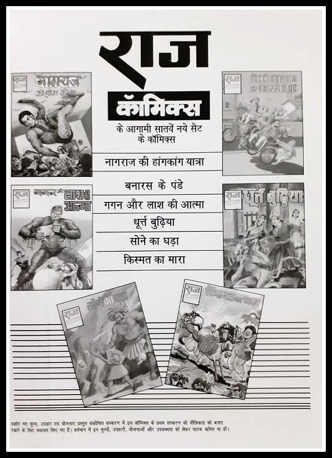 Nagraj Ka Badla - Raj Comics - Ad