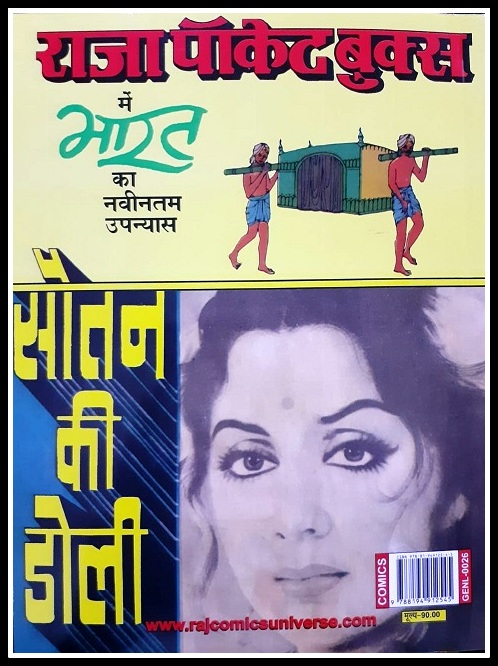 Nagraj Ka Badla - Raj Comics - Back