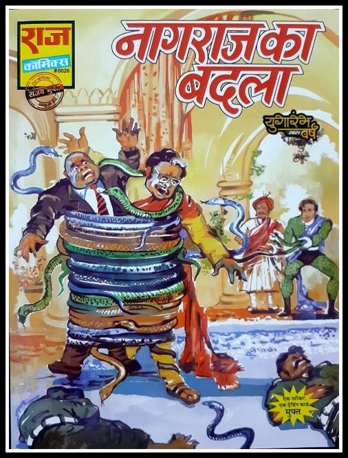 Nagraj Ka Badla - Raj Comics