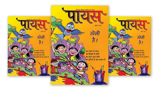 Payas Bal Patrika - March 2021 Issue - Holi Special