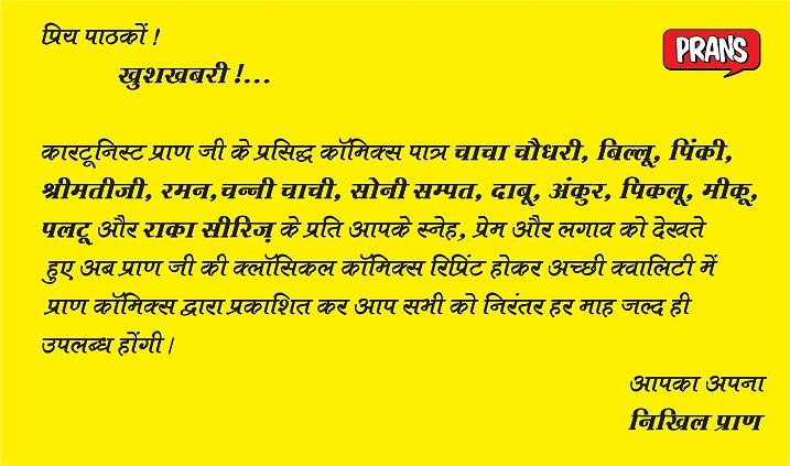 Prans Chacha Chaudhary