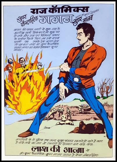 Raj Comics - Gagan - Lash Ki Aatma