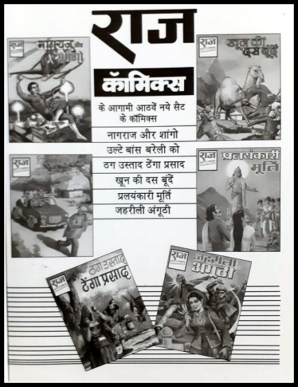 Raj Comics - Nagraj Aur Shango - Ad Page