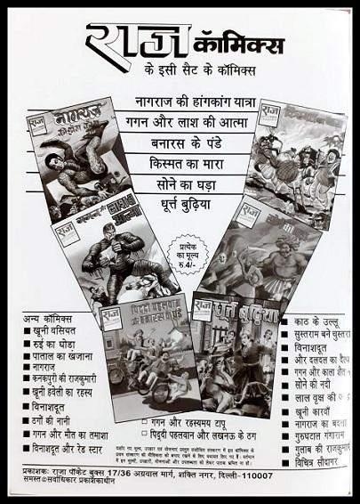 Raj Comics - Nagraj Ki Hong Kong Yatra - Set Details