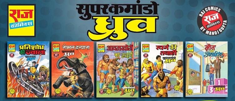 Super Commando Dhruva - First Issues - Raj Comics - Cover