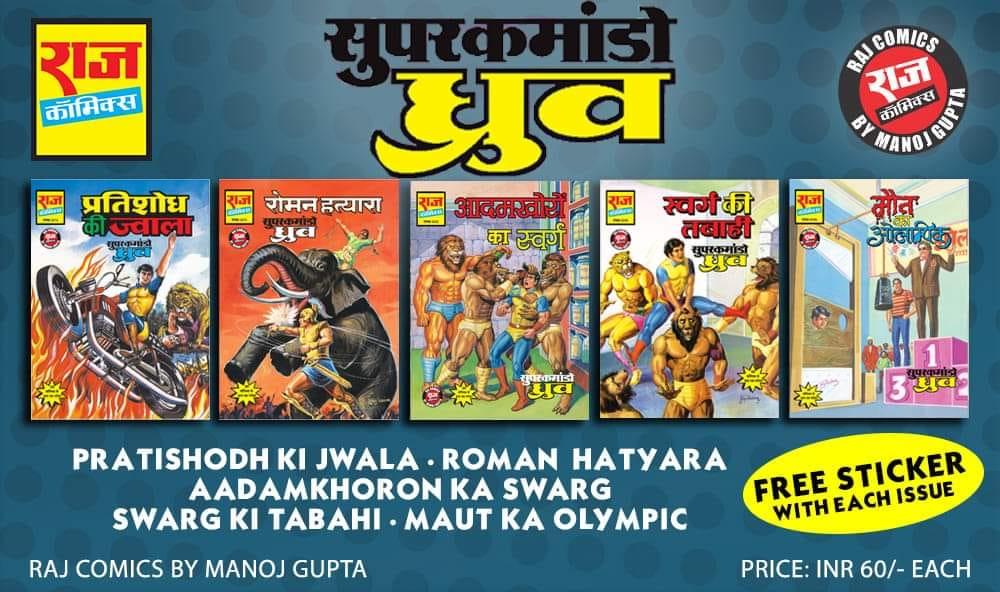 Super Commando Dhruva - First Issues - Raj Comics