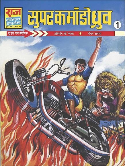 Super Commando Dhruva Debut Issue