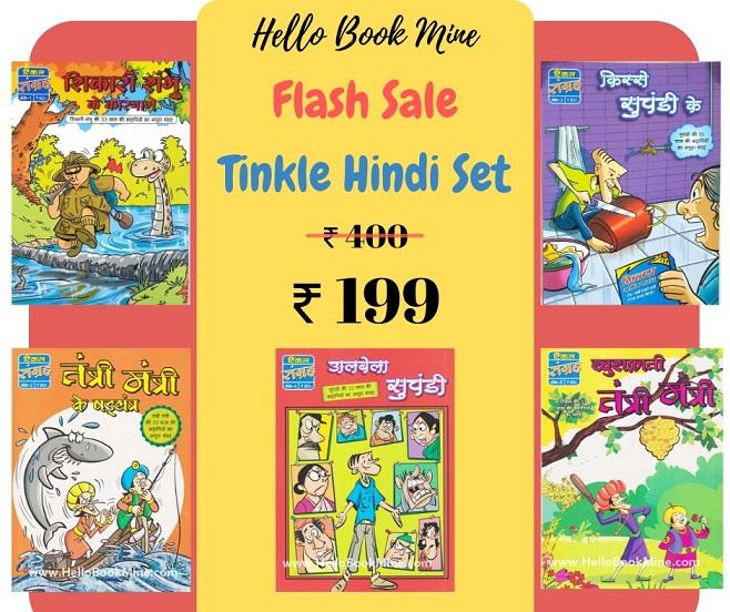 Tinkle Hindi Set - Hello Book Mine