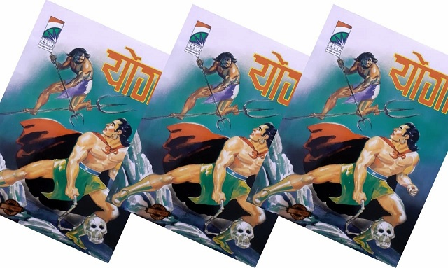 Yoga - Comics India - Tulsi Comics - Cover