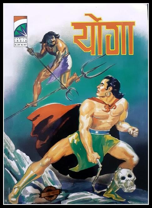 Yoga - Comics India - Tulsi Comics