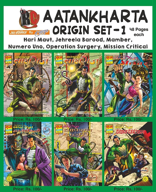 Aatankharta Origin Set - 1 - Raj Comics - Nagraj