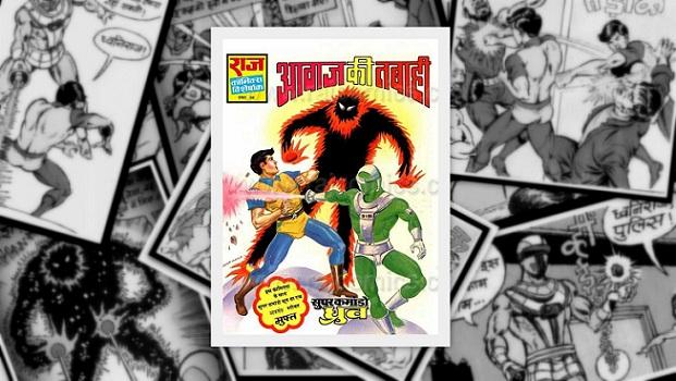 Awaj Ki Tabahi - Super Commando Dhruva - Raj Comics