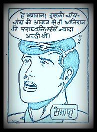 Dhruv - Awaj Ki Tabahi - Panel